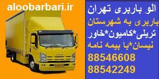 باربری تهران شمال