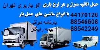 باربری تهران شهرستان